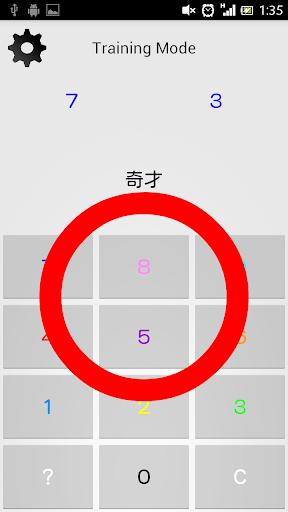 玩免費生產應用APP|下載Number Memorize ーたくさんの数字を記憶する app不用錢|硬是要APP