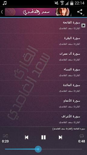 القرآن كامل - سعد الغامدي Mp3