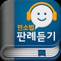 민사소송법 오디오 핵심 판례듣기 logo