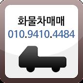 화물차매매전문 트럭매매 대전월평중고차 중고트럭 기윤상사