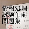 (AP)応用情報処理試験 午前 問題集 logo