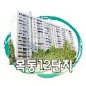 목동12단지 icon