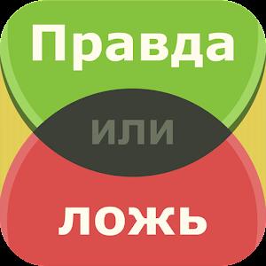 Правда или ложь – игра for PC and MAC