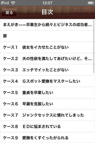 デキる男のセックス- screenshot