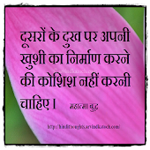 Hindi Thoughts Picture App