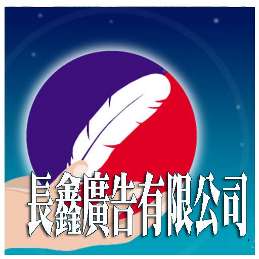 長鑫廣告有限公司 旅遊 App LOGO-APP試玩