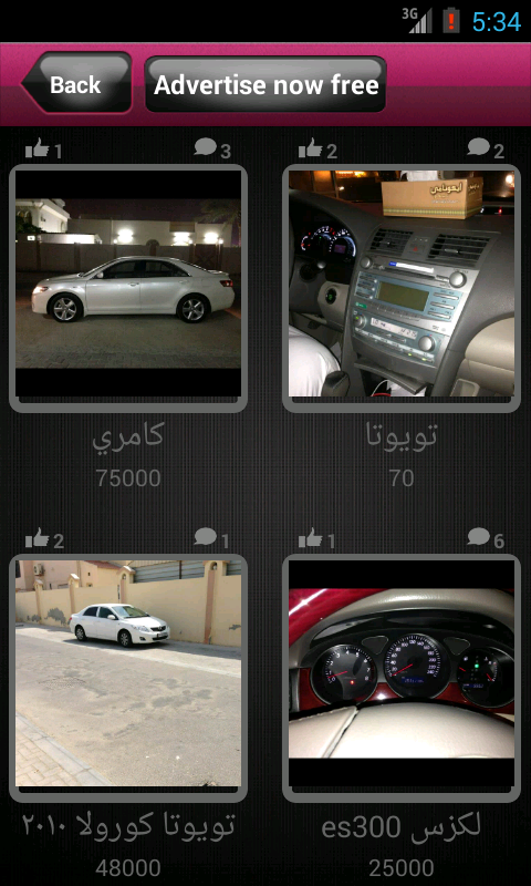 مزاد قطر Mzad Qatar - screenshot