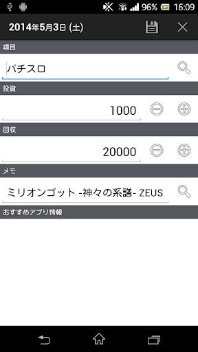 無料财经Appの収支表 (パチンコ・パチスロ等)|記事Game