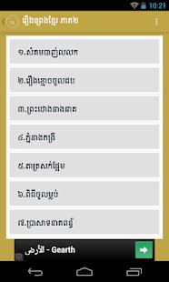 Khmer Legend 2