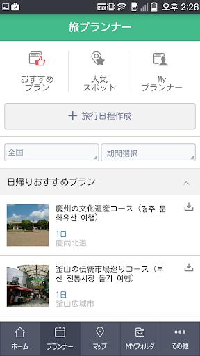 【免費旅遊App】韓国旅ガイド : 韓国観光公社公式アプリ-APP點子