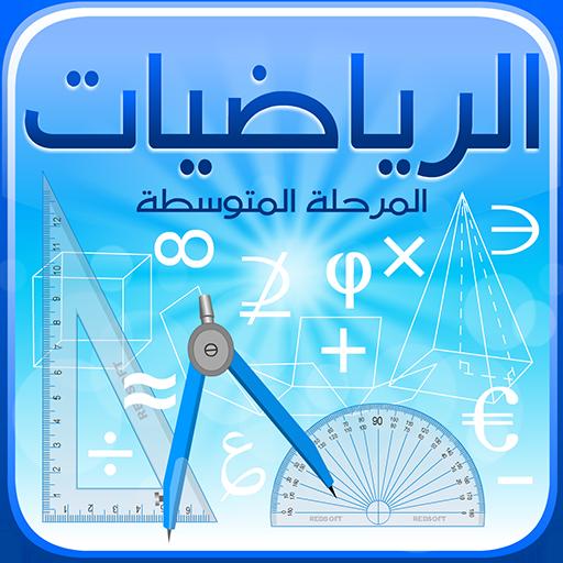 رياضيات الكويت للمرحلةالمتوسطة