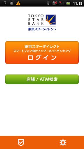 東京スター銀行アプリ