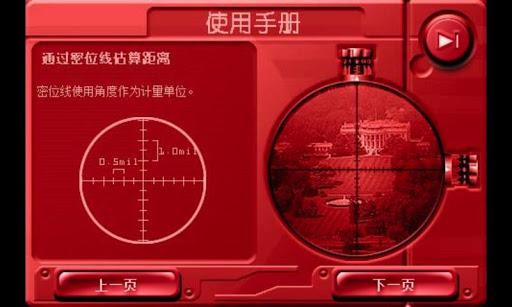 红外透视仪