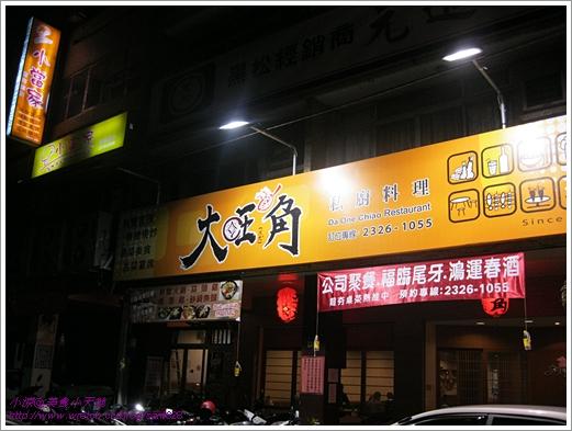 大旺角私廚料理