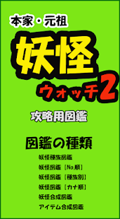 妖怪ウォッチ2【3DS】攻略用図鑑