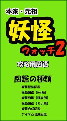 妖怪ウォッチ2【3DS】攻略用図鑑のおすすめ画像1