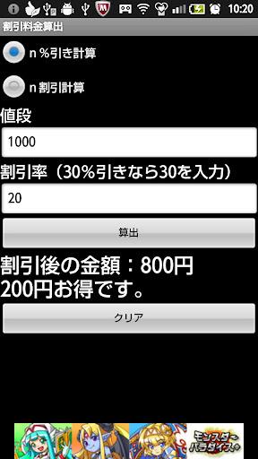 割引料金計算 n%引き n割引