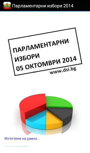 Парламентарни избори 2014
