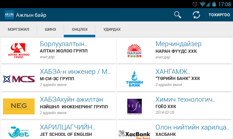 BizNetwork Job - Ажлын байр- screenshot