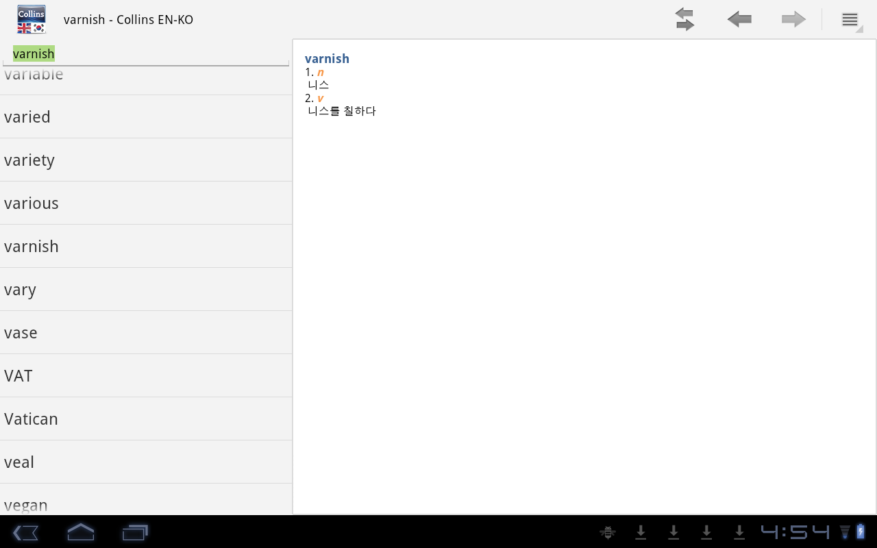 Korean<>English Dictionary - screenshot