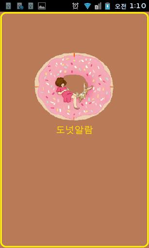 甜甜圈報警