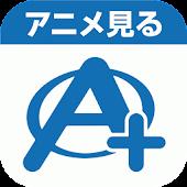 アニマックス PLUS - アニメVOD見放題!