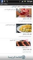 Screenshot of وصفات الطبخ
