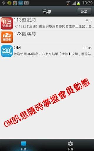【免費工具App】OM訊息-APP點子
