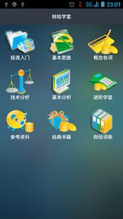 【免費書籍App】财经学堂-APP點子