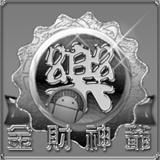 01大樂透歷史熱門版路拖牌組合【試用版】 博奕 App Store-癮科技App