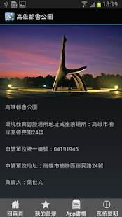 愛上國家公園- screenshot thumbnail