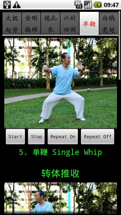 Chen TaiChi18-1 陈氏十八式太极拳1- screenshot