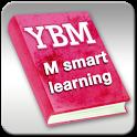 YBM M 스마트러닝 icon