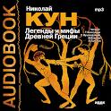 Мифы Греции Агамемнон