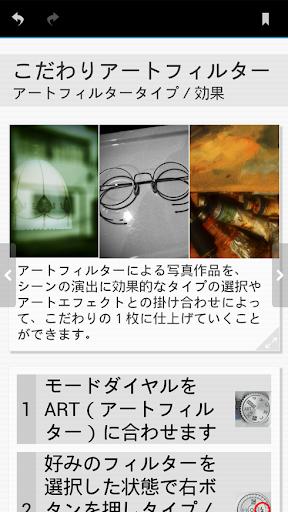 無料摄影AppのSTYLUS XZ-10 ガイドブック|記事Game