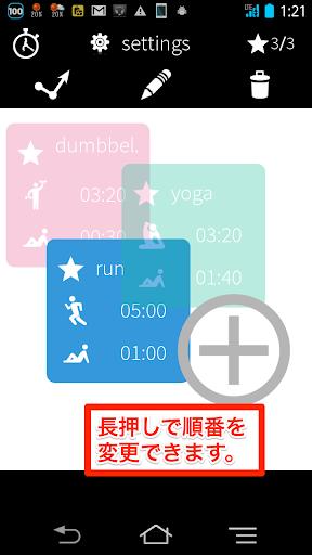 玩運動App|インターバルタイマー+ HIITトレーニング&レコード免費|APP試玩