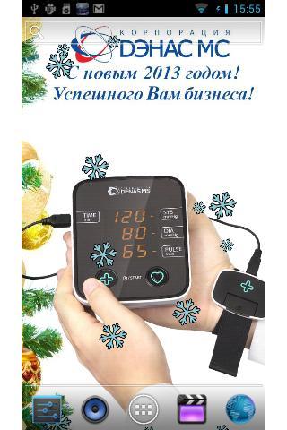 【免費健康App】Дэнас МС - С новым Годом!-APP點子
