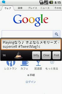 TweetMag1c- screenshot thumbnail