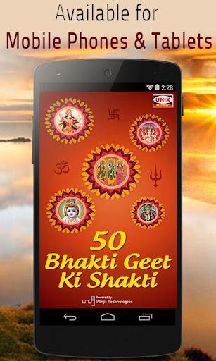 50 Bhakti Geet Ki Shakti