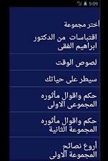 تطبيق مجانى للاندرويد والهواتف الذكية يعرض لك اهم نصائح وحكم الدكتور ابراهيم الفقى