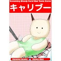 「キャリブー」ホラー漫画:神田森莉 logo