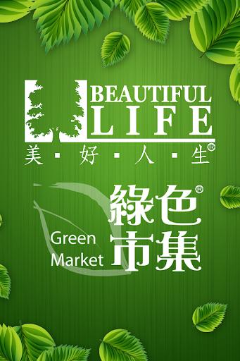 美好人生绿色市集