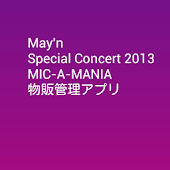 May'n MIC-A-MANIA物販管理アプリ