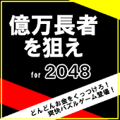 2048 for 億万長者