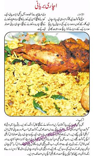 イスラム教徒食品のレシピ