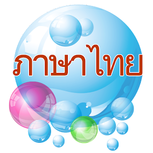 Thai Bubble Bath Free 教育 App LOGO-APP試玩