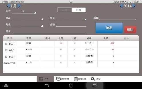 玩免費商業APP|下載小商売在庫管理 (Lite) app不用錢|硬是要APP