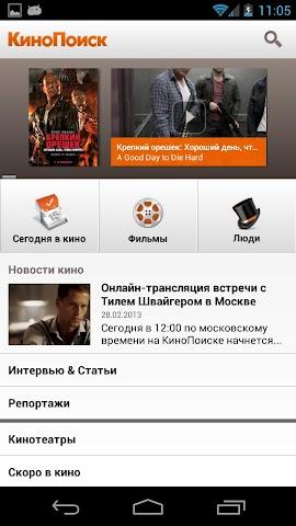 Screenshots for КиноПоиск