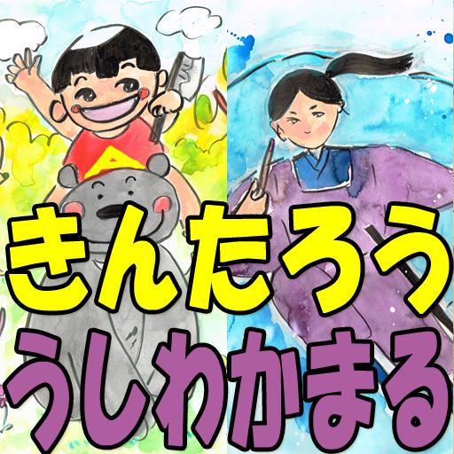 書き方と歌と読み聞かせ絵本日本昔話3 ひらがな書き順練習付き 教育 App LOGO-APP試玩