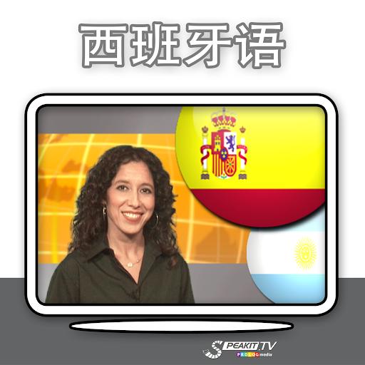 讲西班牙语 n